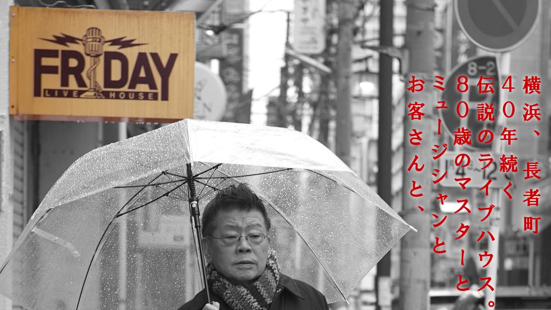 ラッツ&スター 横浜銀蝿